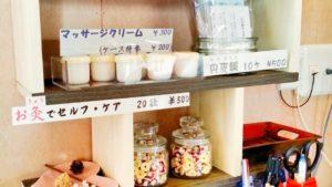 ルッチボディ鍼灸院の内観(お灸やマッサージクリームなどの販売スペース)