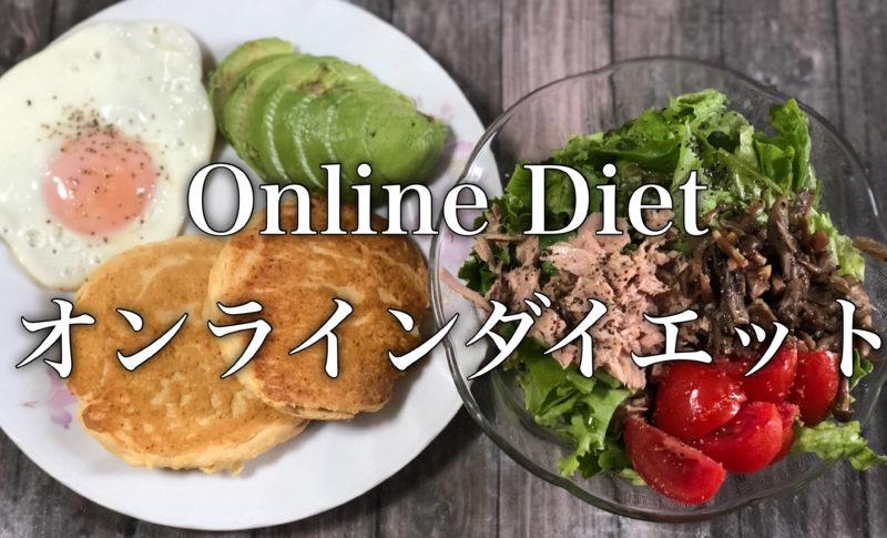 オンラインダイエット