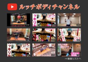 YouTubeで配信中の番組のサムネイルの例