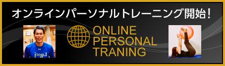 オンラインパーソナルトレーニング開始!